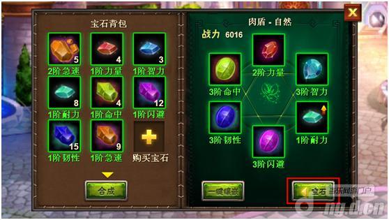 游戏宝石ui素材