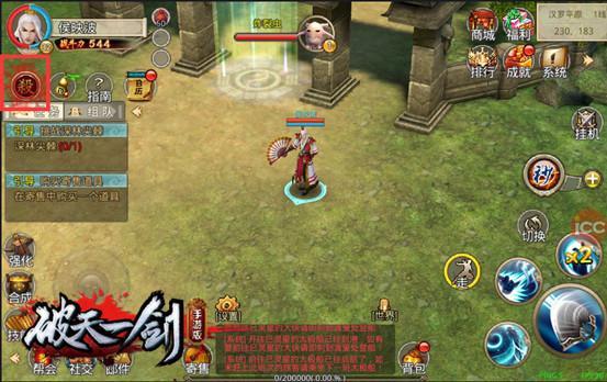 69  破天一剑 手游战斗宝典   当击杀其他玩家后,会增加恶值,善恶为